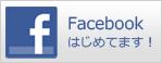 facebookはじめてます